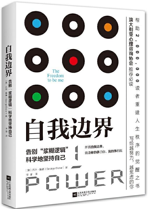 《自我边界》乔治·戴德【文字版_PDF电子书_下载】