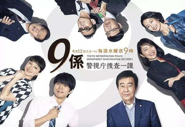 警视厅搜查一课9系第12季的海报