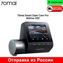 Автомобильный видеорегистратор Xiaomi 70mai Smart Dash Cam Pro Midrive D02 (Русская версия), камера 5МП, разрешение 1944P