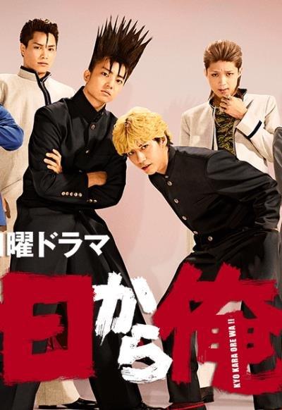我是大哥大日语