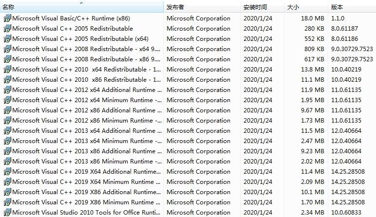 Visual C++运行库合集包完整版2020年9月版