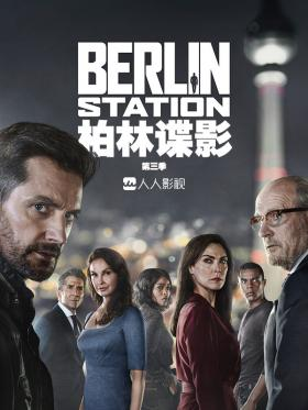 柏林情报站第三季