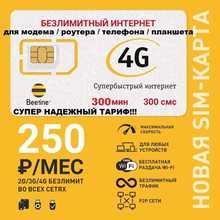 SIM Билайн безлимитный интернет 250 все устройства(самовывоз)