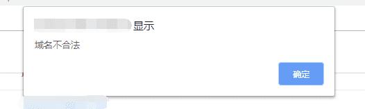 中文域名绑定空间显示不合法解决方法