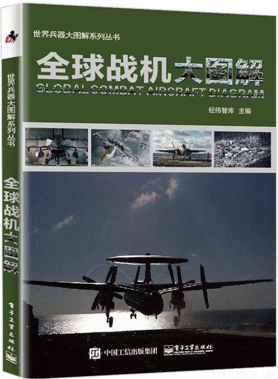 《全球战机大图解》封面图片