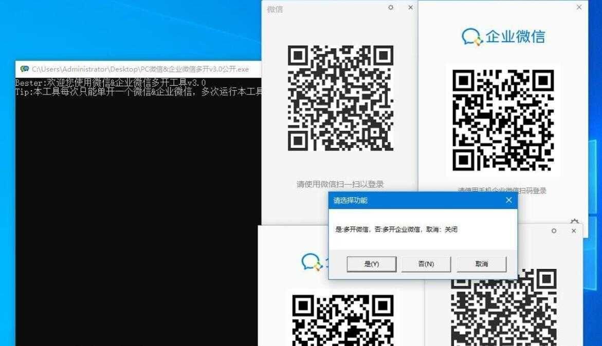 PC微信&企业微信多开器公开版v3.1