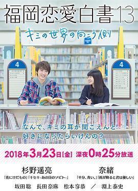 福岡恋愛白書13