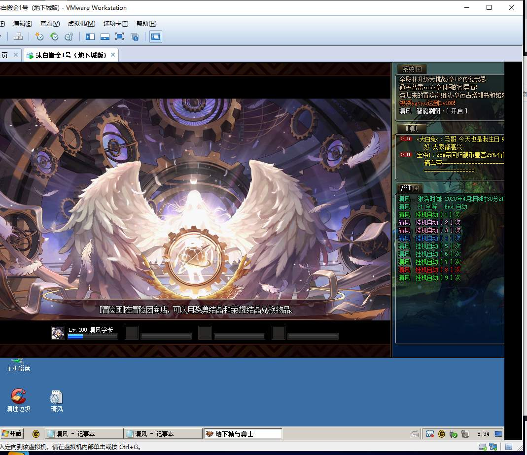 DNF游戏工作室专用虚拟机