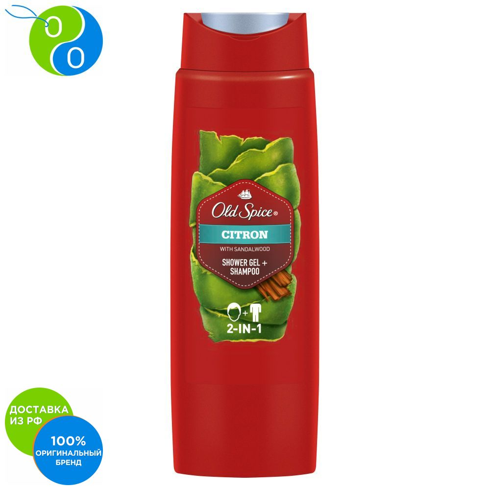 Shower gel and shampoo 2in1 Old Spice Natural aroma Citron 250 ml,shower gel, shower gel for men, men's shower gel, shower gel for men, how to give the body a pleasant fragrance, masculine, old spice, shower gel old sp цена и фото