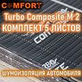 Comfortmat Turbo М2 Composite, виброизолятор, комплект 5 листов 50х70 см, виброматериал для авто