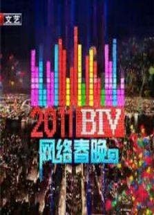 北京B网络春晚