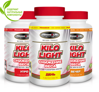 Kilo-light (kilolight set: morning, day, evening) 300 capsules. Natural, effective and safe fat burner, weight loss morning light