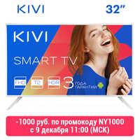 "TV de 32 ""KIVI 32FR52WR Full HD Smart TV Android HDR blanco"