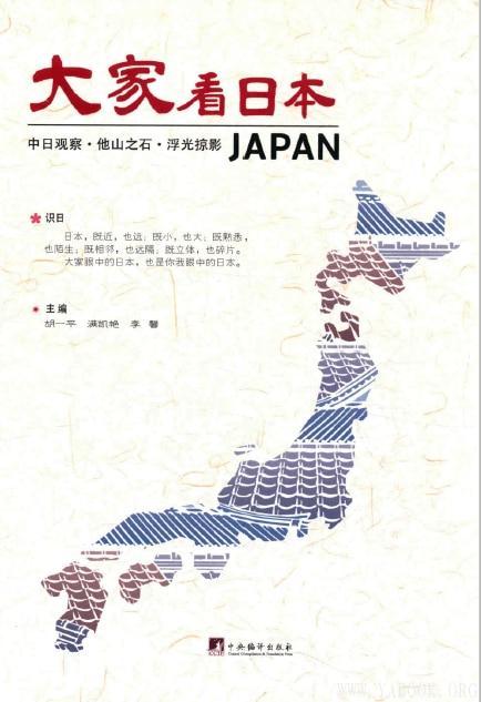 《大家看日本》胡一平.扫描版[PDF]