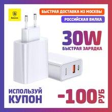 Baseus 30 Вт поддержка быстрой зарядки 4,0 3,0 USB C PD зарядное устройство QC 4,0 3,0 Для Xiaomi Iphone Samsung