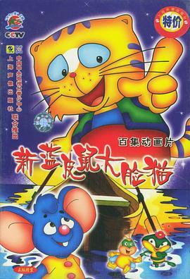 蓝皮鼠和大脸猫第二部