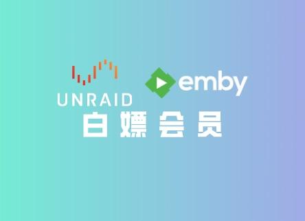 【UNRAID教程】破解Emby会员