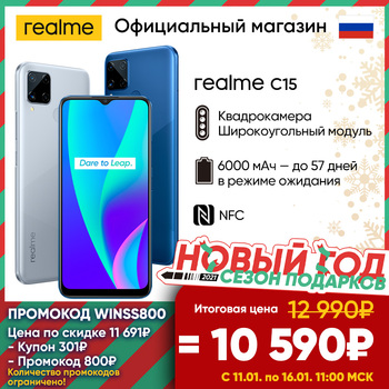 Смартфон realme C15 RU [NFC, Квадрокамера, Быстрая зарядка 18 Вт] [Ростест, Доставка от 2 дней, Официальная гарантия]