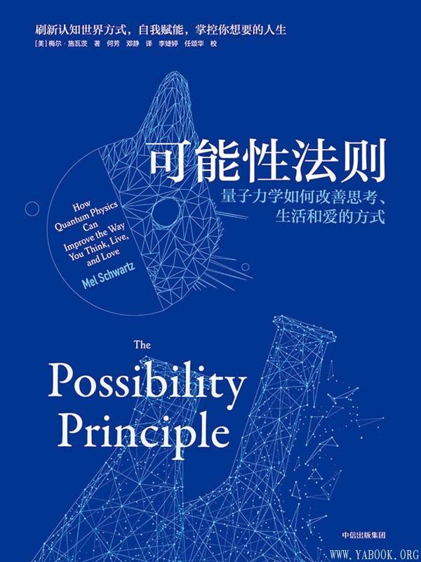 《可能性法则:量子力学如何改善思考、生活和爱的方式》梅尔·施瓦茨【文字版_PDF电子书_下载】