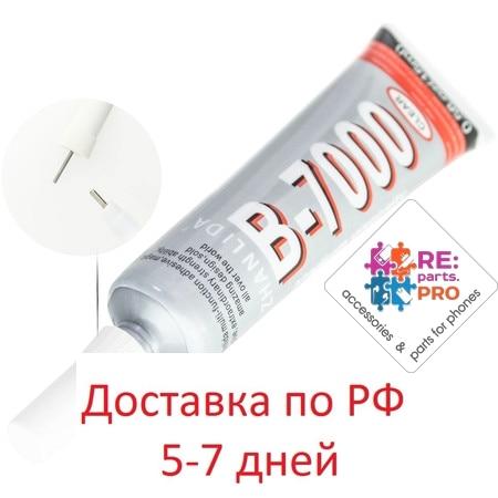 Glue B7000; T5000; T7000