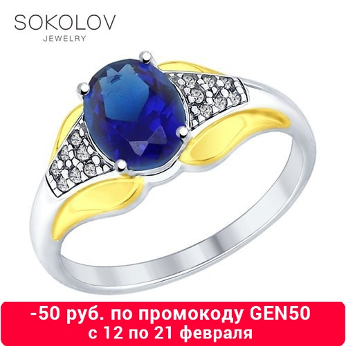 SOKOLOV Ring Gilded With Silver, Blue Corundum (synt.) And Cubic Zirconia Fashion Jewelry 925 Women's Male