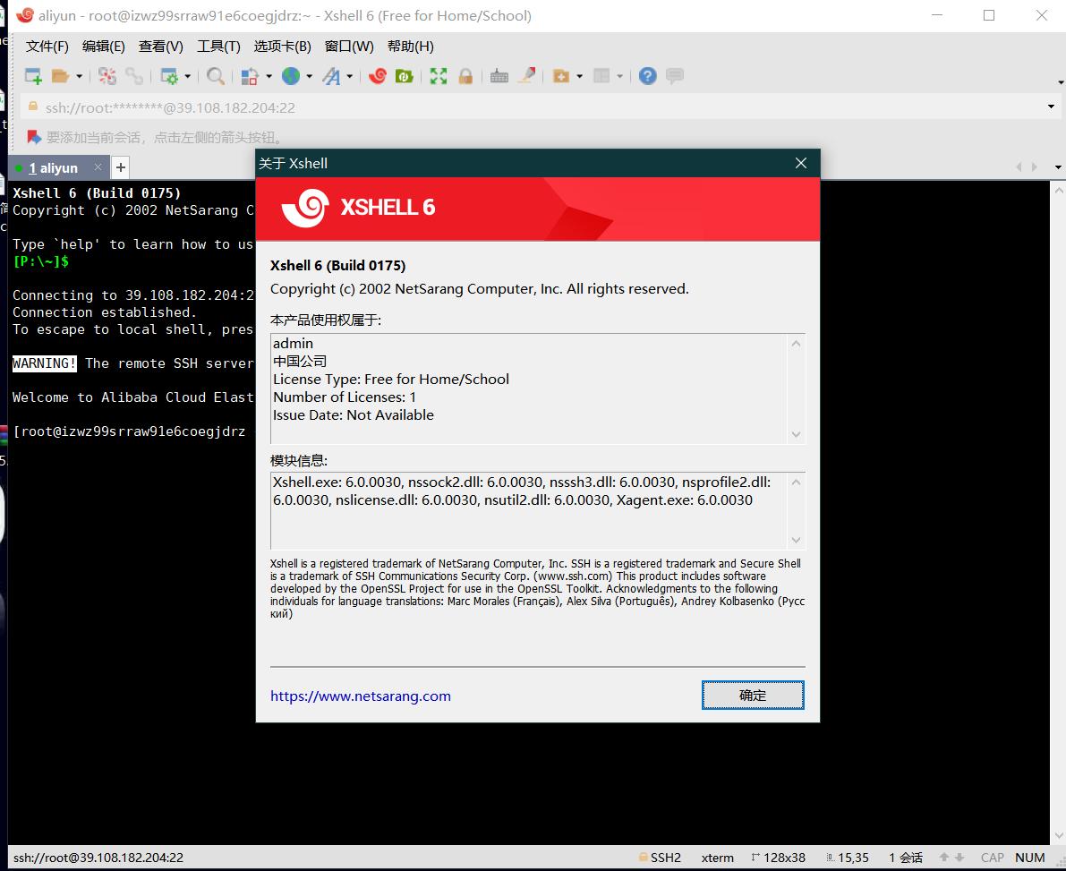 SSH客户端 Xshell Build 6.0.0175