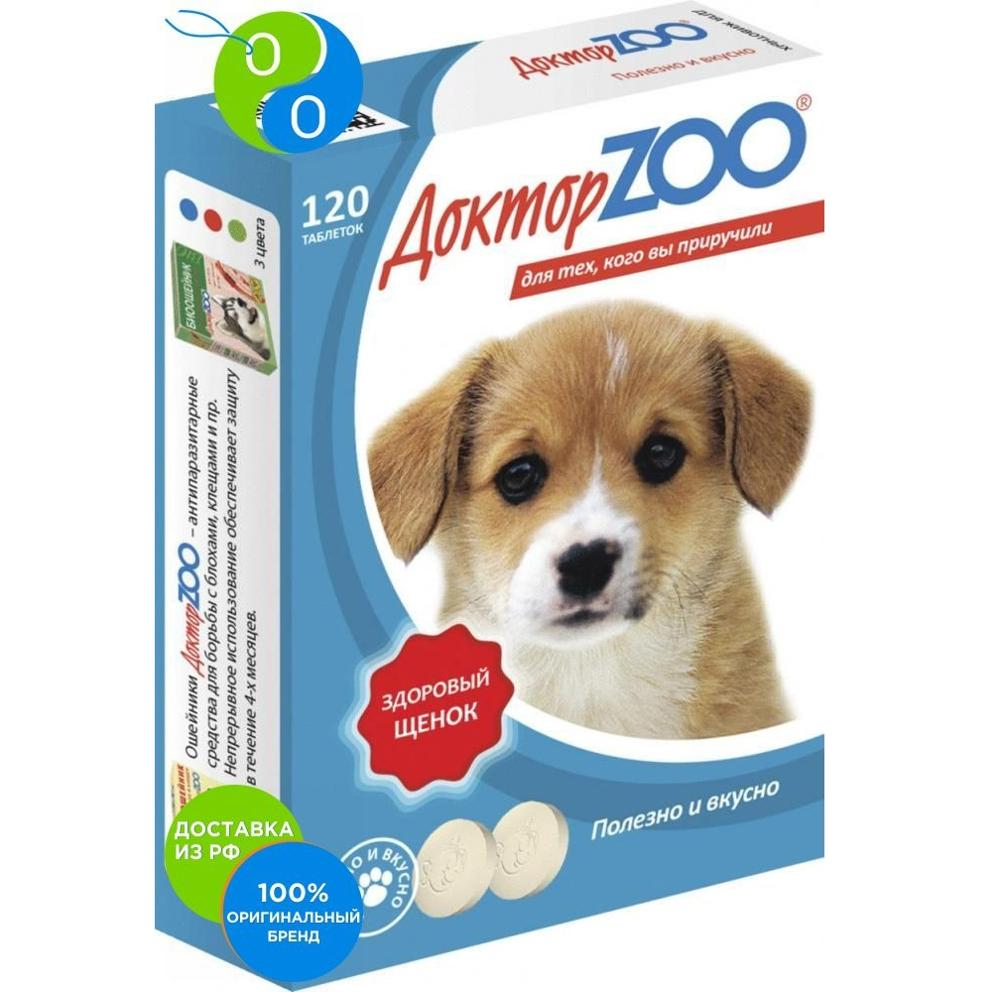 Dr. Zoo Vitamins Healthy Puppy Puppy 120 tab,vitamins for animals vitamins for cats, vitamins for cats, vitamins for cats, vitamins for dogs, vitamins for the little wife, Dr. zoo, Dr. 300, Dr. zoo, Dr. Aibolit 199 zoo animals