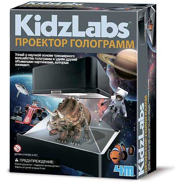 Set For Design 4M KidzLabs Projector Hologram