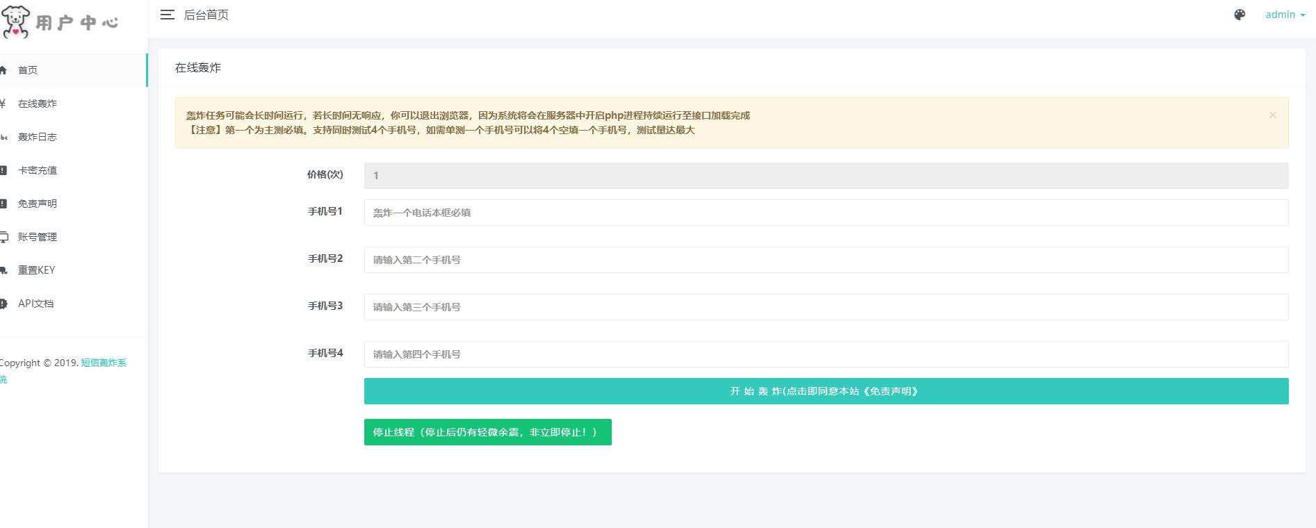 PHP短信轰炸机系统v2.1