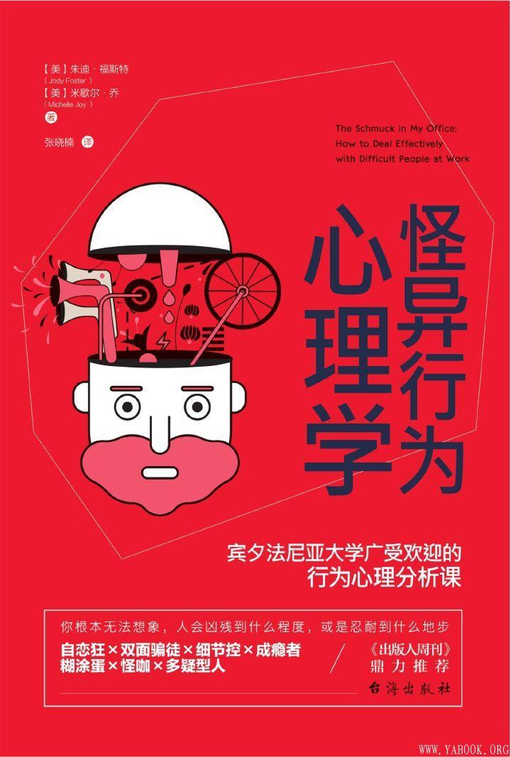 《怪异行为心理学:宾夕法尼亚大学广受欢迎的行为心理分析课》封面图片