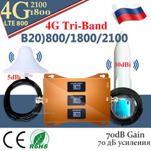 New!!Tri-Band B20 800 1800 2100 Cellphone Cellular Booster GSM Repeater 2g 3g 4g Cellular Amplifier LTE 4G Mobile Signal Booster