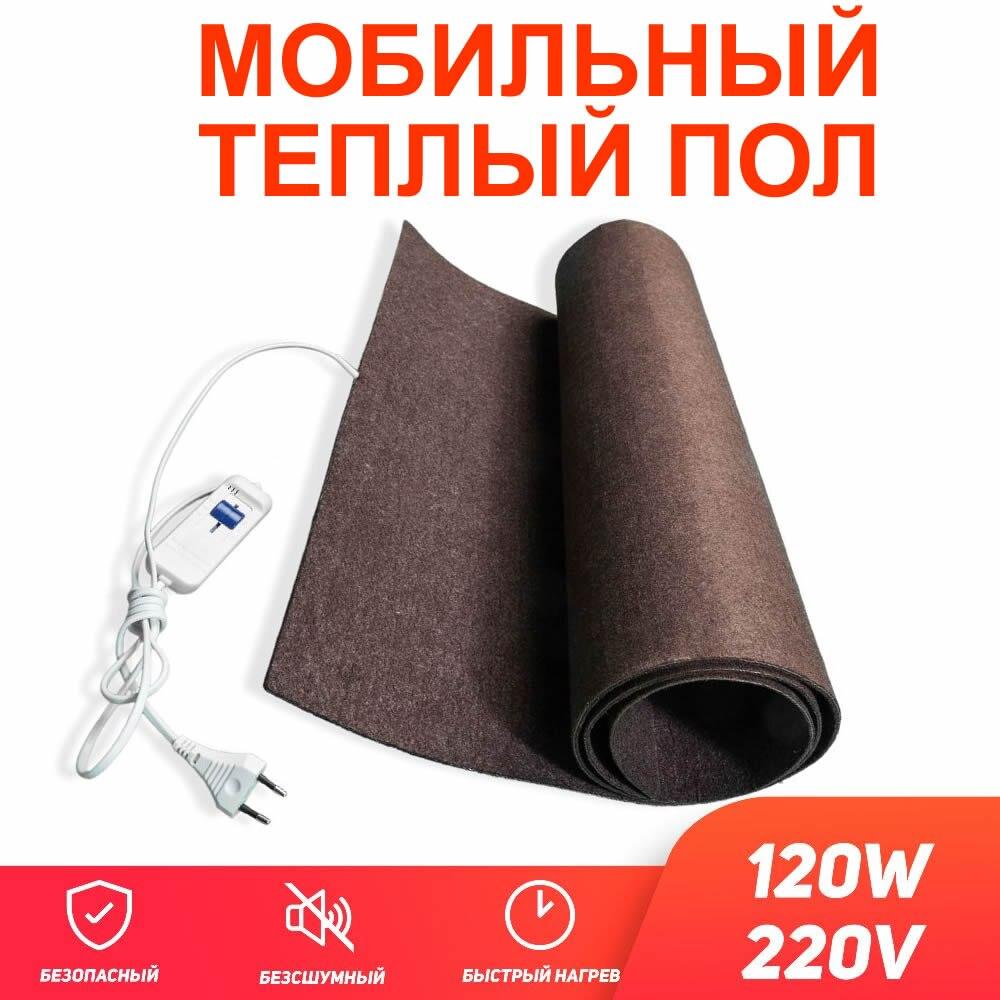 Mobile Warm Floor 110/220 Watt (fabric) 1.7 M