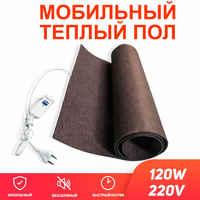 Suelo cálido móvil 110/220 vatios (tela) 1,7 m