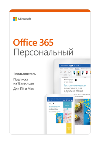 Microsoft Office 365 Personal All Devices All Languages 1 User Electronic License For 1 Year.