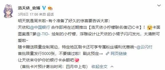 中国银行洛天依小柠檬联名借记卡IC卡申请&开箱激活