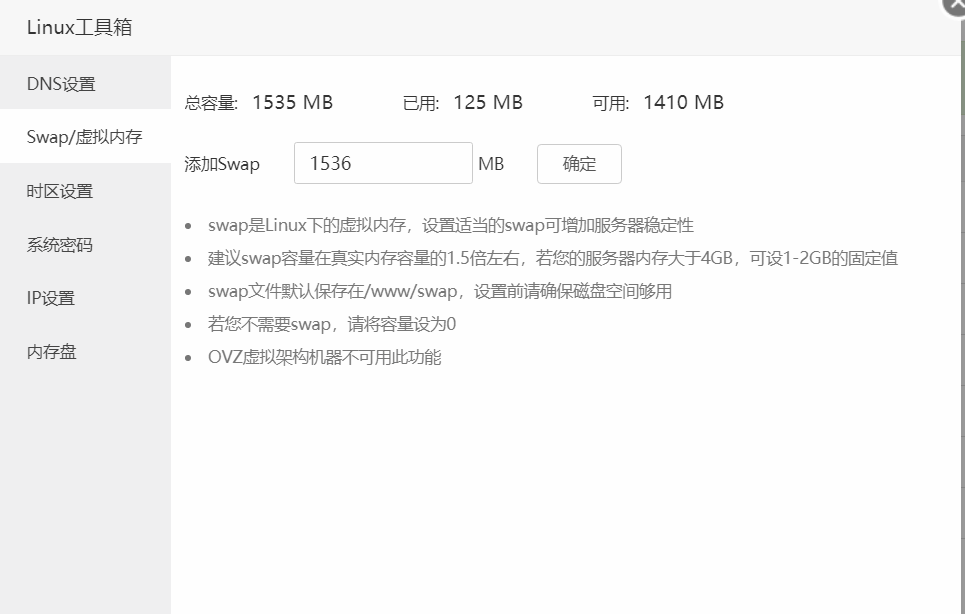 1G以下小内存(512M或更小)使用swap方法安装fileinfo扩展