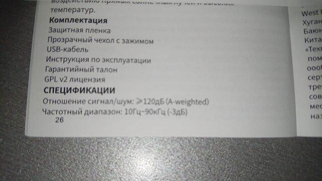 -- Player Música 384khz-32bit