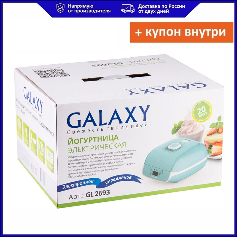 Йогуртница Galaxy  20 Вт, объем на 0,9л продукта, таймер на 48 часов, электронное управление, светодиодный дисплей