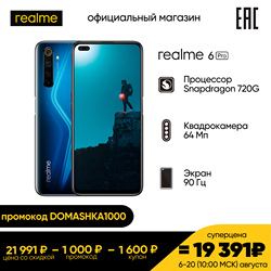 Smartphone realme 6 pro 128 GB Ru [суперцена 19391₽ with only 6 to 20 August in the official shop] [промокод domashka1000]