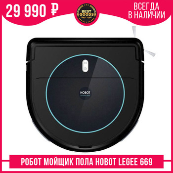HOBOT Legee 669 powerful suction electric automatic sweeping wiping robot vacuum cleaner floor washer cleaning New Year 11.11