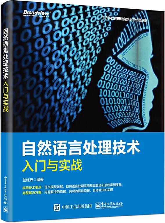 《自然语言处理技术入门与实战》兰红云【文字版_PDF电子书_下载】