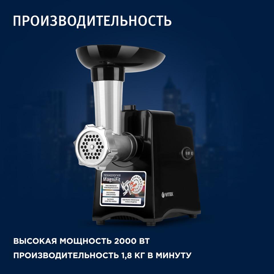 "Картинки по запросу ""Meat mincer VITEK VT-3644"""