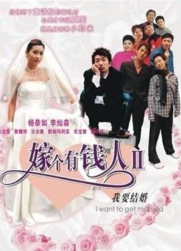 我要结婚 粤语版