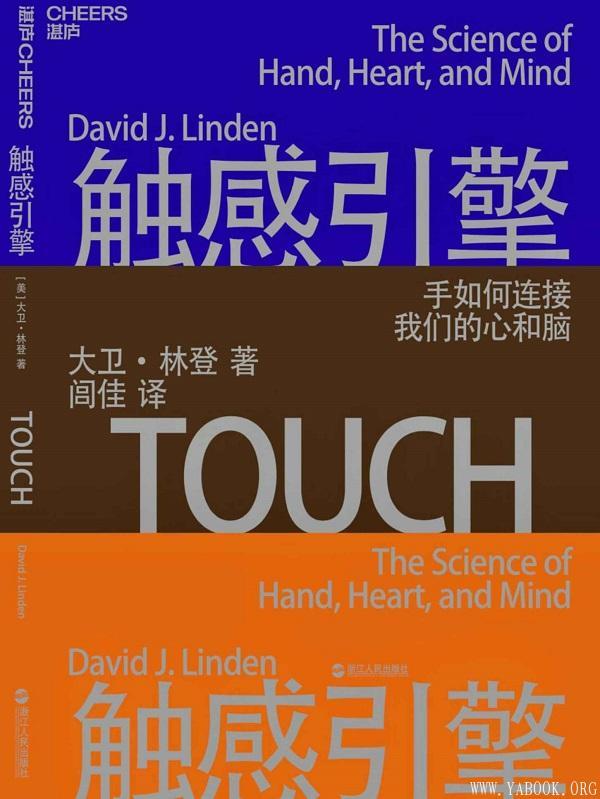 《触感引擎:手如何连接我们的心和脑》大卫·林登【文字版_PDF电子书_下载】