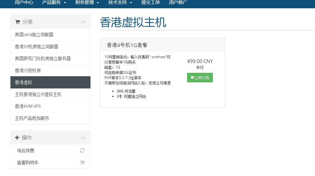 liluohost# 提供1元/年 1G空间30G流量 香港免费空间  PHP版本5.2-7.3全版本