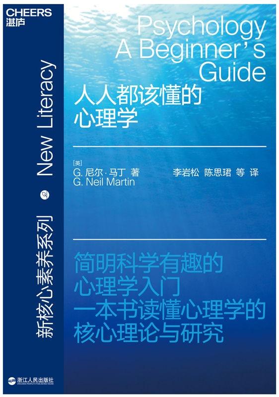 《人人都該懂的心理學》G.尼爾·馬丁【文字版_PDF電子書_下載】