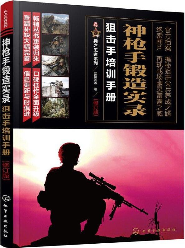 《神枪手锻造实录:狙击手培训手册》封面图片