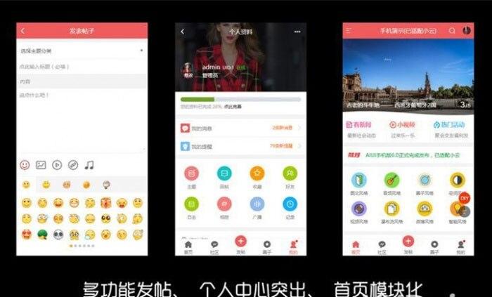 Discuz手机视频模板 AIUI7.3.0 商业版