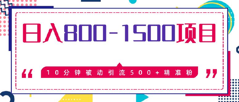 10分钟被动引流500+精准粉,日入800-1500的暴利项目(价值2468)无水印
