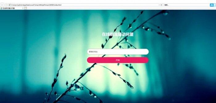 在线模拟刷网站PV流量源码